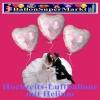 3 Luftballons mit Helium zur Hochzeit, Wedding Wishes, Glückwünsche, Folien-Luftballons