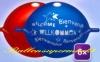 Deko-Set Luftballons, Willkommen